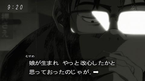 ゲゲゲの鬼太郎 第6期 87話 感想 037