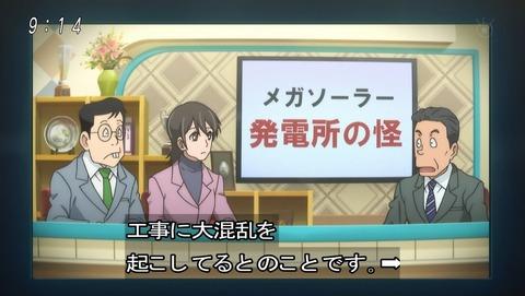 ゲゲゲの鬼太郎 第6期 54話 感想 022