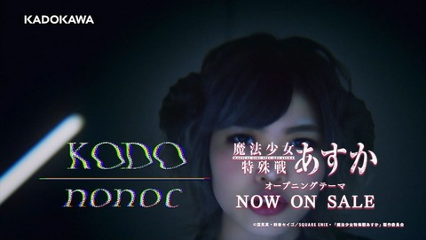 魔法少女特殊戦あすか 11話 感想 0104