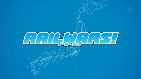 RAIL WARS 8話 感想 130