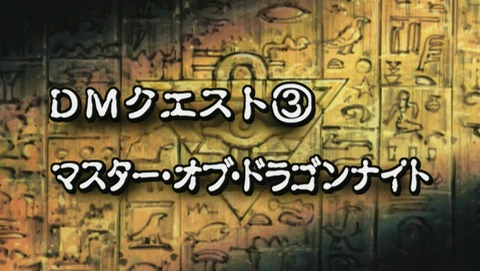 遊戯王DM 20thリマスター 45話 感想 282