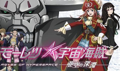 劇場版 モーレツ宇宙海賊 来場者特典