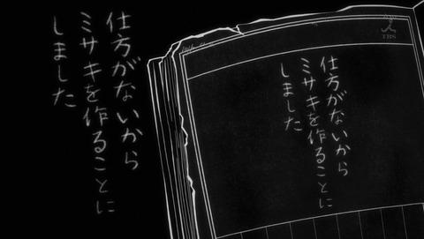 地縛少年花子くん 4話 感想 0160