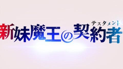 新妹魔王の契約者 3話 感想  70