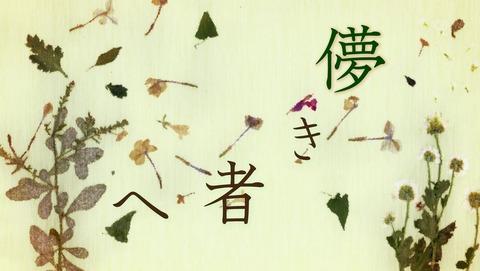 夏目友人帳 5期 11話 最終回 感想 64