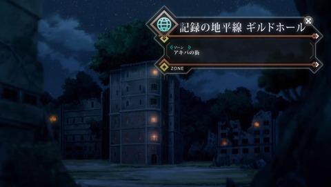 ログ・ホライズン 円卓崩壊 1話 感想 0120