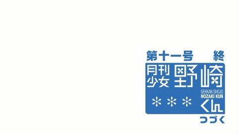 月刊少女野崎くん 11話 エンドカード