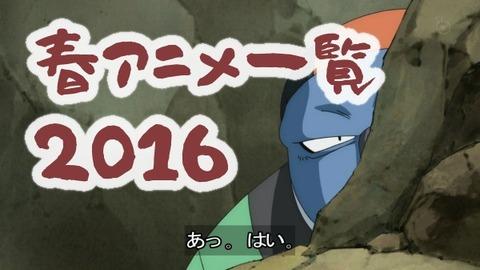 2016 春アニメ