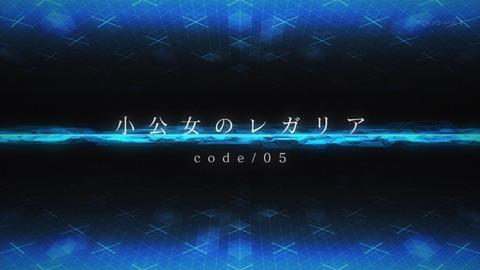 クオリディア・コード 5話 感想 1074