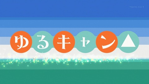 ゆるキャン△ 4話 感想 25