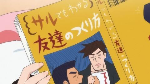 ひとりぼっちの○○生活 2話 感想 009