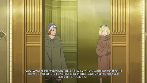 LISTENERS 9話 感想 0151