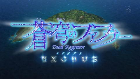 蒼穹のファフナー EXODUS 8話 感想 121