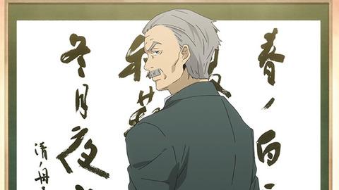 ばらかもん みじかもん 1話 02