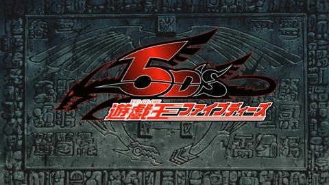 遊戯王5D's 20thセレクション 1話 感想 81