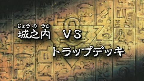 遊戯王 デュエルモンスターズ バトル・シティ編 36話 感想 64