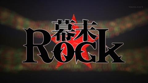 幕末Rock 5話 感想 249
