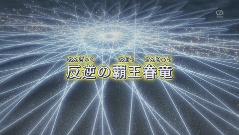 遊戯王ARC‐V 137話 感想 81