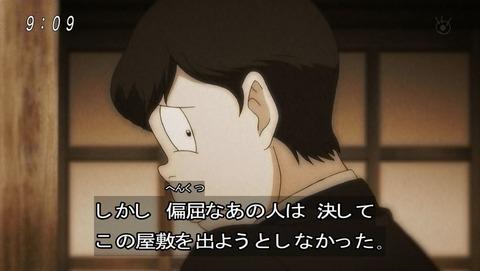 ゲゲゲの鬼太郎 第6期 45話 感想 009