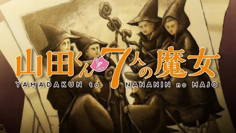 山田くんと7人の魔女 12話 感想 最終回 33