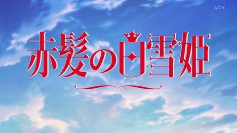 赤髪の白雪姫 2クール 15話 感想 237