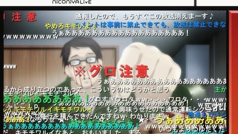 CHAOS;CHILD カオスチャイルド 1話 感想