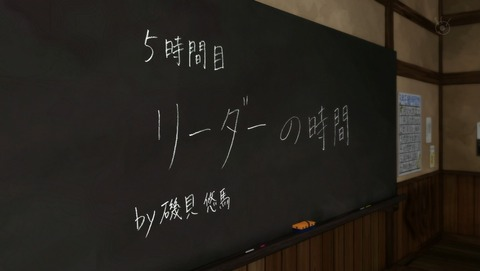 暗殺教室 5話 感想 1423