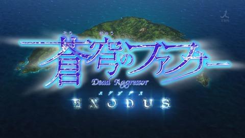 蒼穹のファフナー EXODUS 4話 感想 321