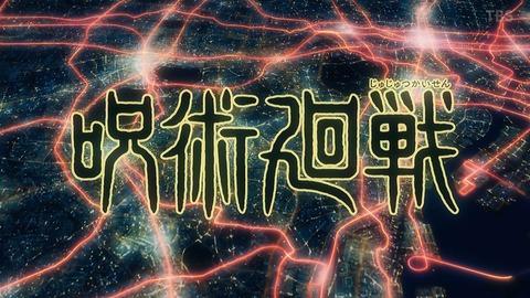呪術廻戦 2話 感想 020