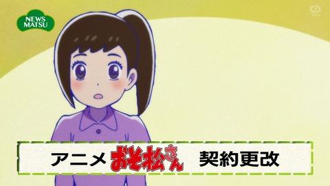 おそ松さん 3期 23話 感想 52