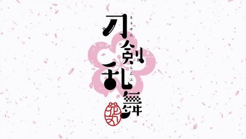 刀剣乱舞 -花丸- 3話 感想 00