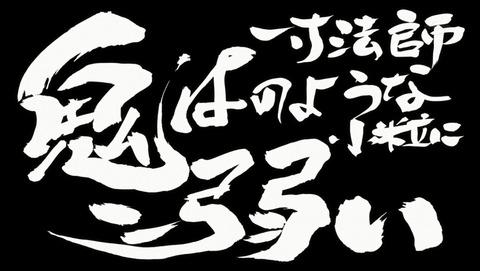 銀魂 銀ノ魂篇 349話 感想 85