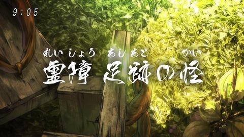 ゲゲゲの鬼太郎 第6期 70話 感想 002