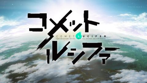コメット・ルシファー 2話 感想  85