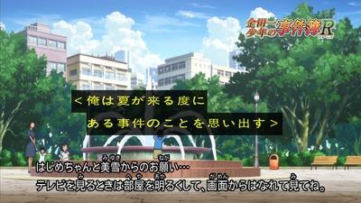 金田一少年の事件簿 R 17話 感想 82