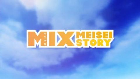 MIX 2話 感想 25