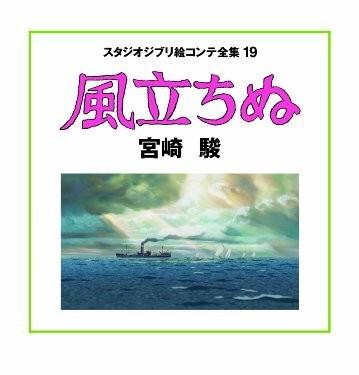 風立ちぬ スタジオジブリ絵コンテ全集19