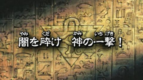 遊戯王 デュエルモンスターズ バトル・シティ編 34話 感想 502