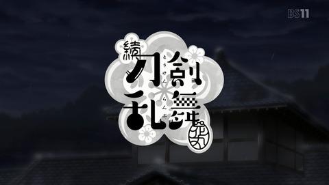 刀剣乱舞 花丸 2期 12話 最終回 感想 40