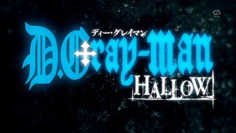 D.Gray-man HALLOW 9話 感想 61