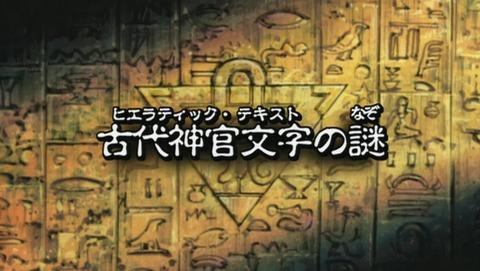 遊戯王 デュエルモンスターズ バトル・シティ編 42話 感想 124