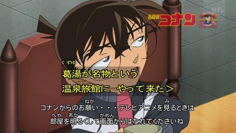 名探偵コナン 809話 感想  2