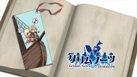 グリムノーツ The Animation 5話 感想 0091