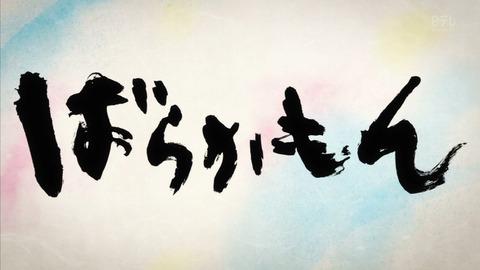 ばらかもん 9話 198