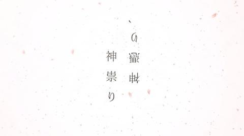 ノラガミ コミック 10巻  OVA 25話 1