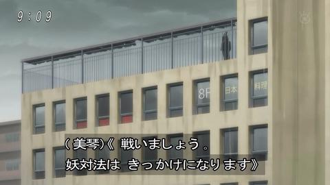 ゲゲゲの鬼太郎 第6期 95話 感想 011