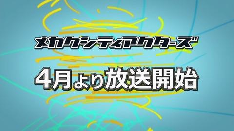 メカクシティアクターズ CM 第5弾 モモ 柏山奈々美 5