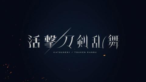 活撃 刀剣乱舞 7話 感想 01