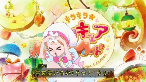 キラキラ☆プリキュアアラモード 8話 感想 169