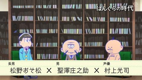 おそ松さん 3期 3話 感想 64